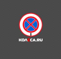 Разрешена ли водителям остановка в указанных местах