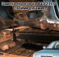 Замена внутреннего порога ваз 2110