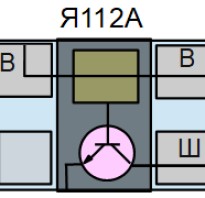 Реле регулятор я112б схема подключения