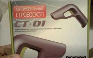 Стробоскоп орион ст 01 схема