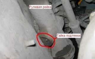 Регулировка рулевой рейки ваз 2109 своими руками