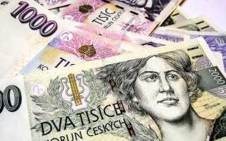 Поменять чешские кроны на рубли в москве