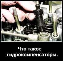 Что такое гидрокомпенсаторы двигателе авто