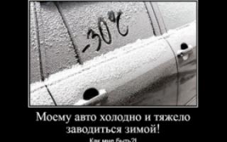 Автоматический прогрев двигателя по оборотам