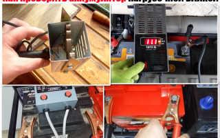 Проверка аккумулятора автомобиля нагрузочной вилкой
