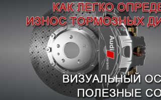 Толщина износа тормозных дисков