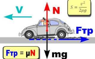 Как определить тормозной путь формула физика
