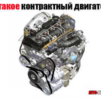 Что такое конктрактный двигатель