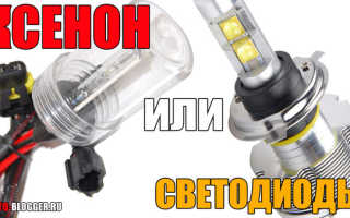 Что лучше лед лампы или биксенон