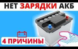 Почему аккумулятор не берет заряд