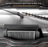 Фильтр в салон ваз 2114
