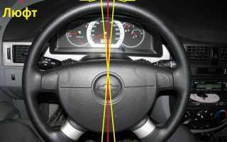 Свободный ход руля автомобиля