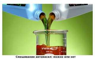 Что будет если смешать масла разных производителей