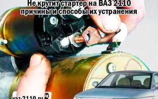 Не срабатывает втягивающее реле стартера ваз 2110